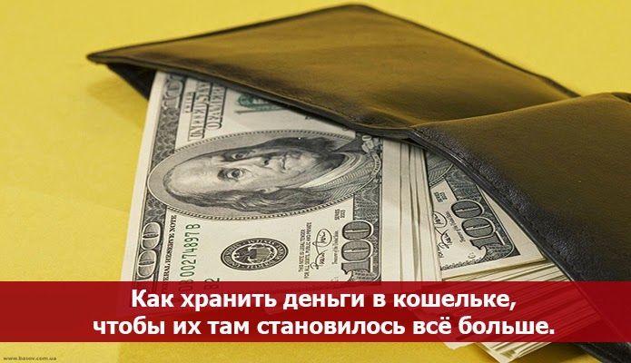 Как хранить деньги в кошельке, чтобы их там становилось всё больше. ~ Эзотерика и самопознание