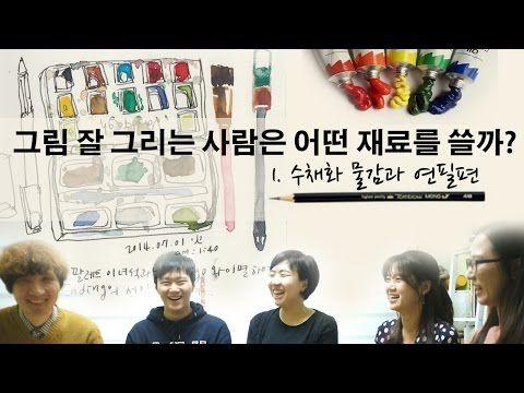 기초수채화 붓의종류와 특성 (수채물감 농도조절 붓사용법) (Watercolor Painting) - YouTube