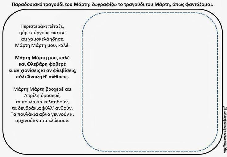 Δραστηριότητες, παιδαγωγικό και εποπτικό υλικό για το Νηπιαγωγείο: Το τραγούδι του Μάρτη: παραδοσιακό δημοτικό τραγούδι με φύλλο εργασίας