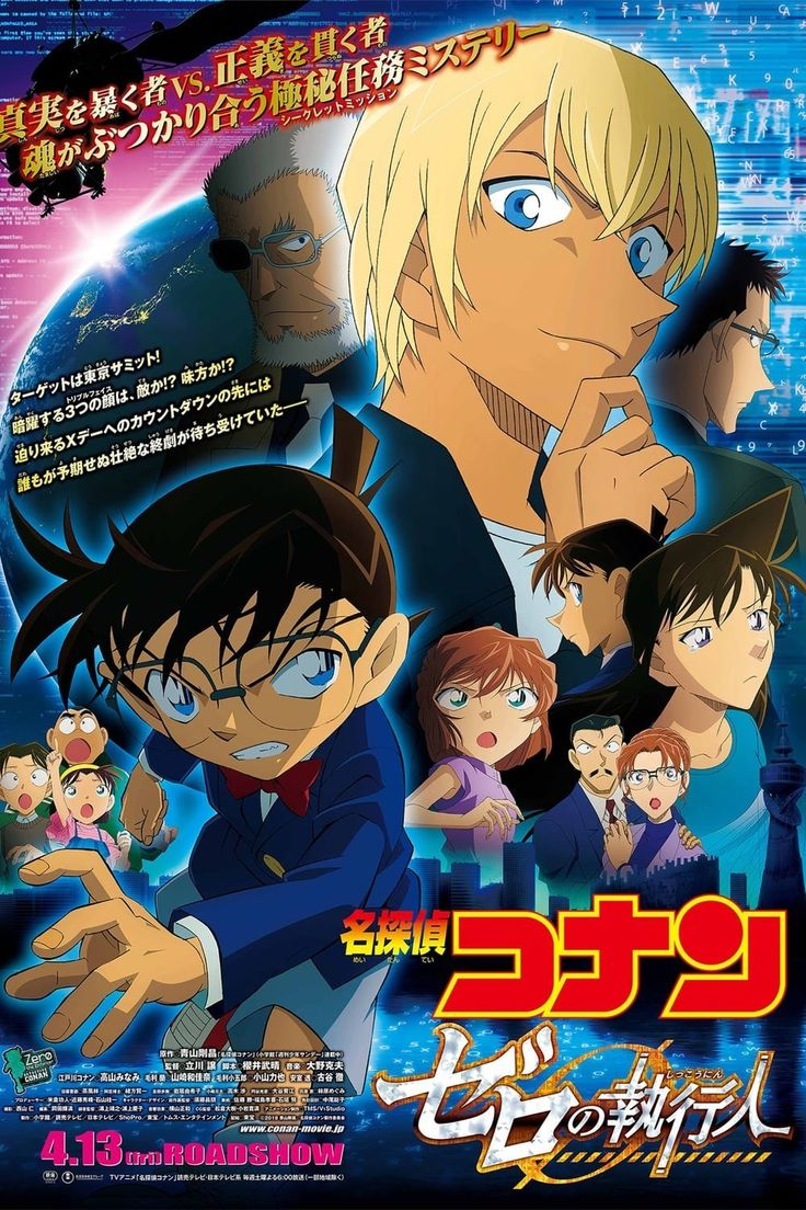 2018 Detective Conan Movie 22 Zero The Enforcer (Kẻ
