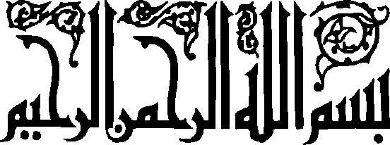 Résultat De Recherche Dimages Pour كتابة بسم الله الرحمن