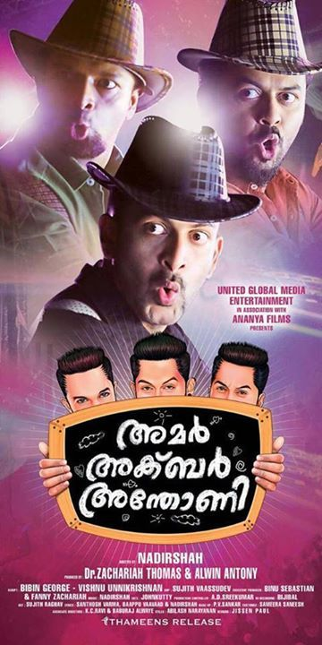 amar akbar anthony (2015) - decent watch..