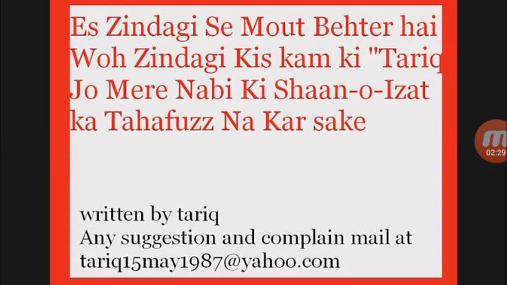 12 Rabi Ul Awwal Special Naat by Tariq aziz - Latest  Gift For All Muslims