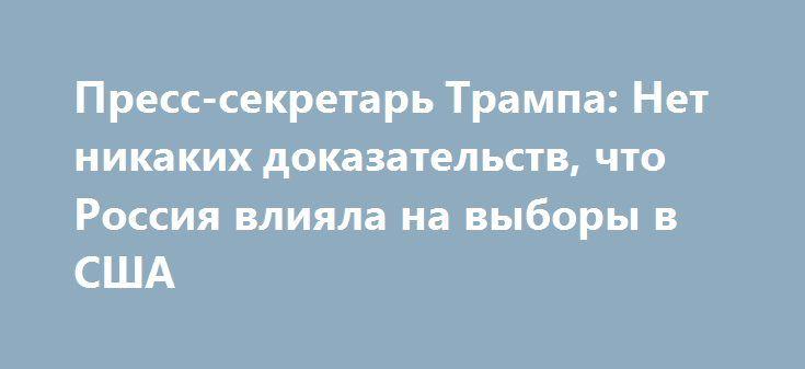 Пресс-секретарь Трампа: Нет никаких доказательств, что Россия влияла на выборы в США http://kleinburd.ru/news/press-sekretar-trampa-net-nikakix-dokazatelstv-chto-rossiya-vliyala-na-vybory-v-ssha/  Этим утром с нами на связи Шон Спайсер – будущий пресс-секретарь Белого дома, очень влиятельный человек. Рады вас видеть, Шон. С Новым годом! ШОН СПАЙСЕР, будущий пресс-секретарь Белого дома: С Новым годом! И примите наши поздравления. Не думаю, что кто-то из нас троих официально поздравил вас с…