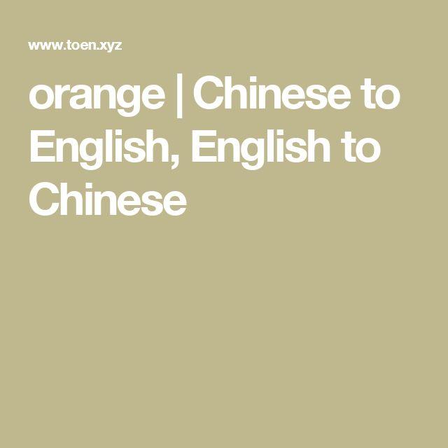 orange | Chinese to English, English to Chinese