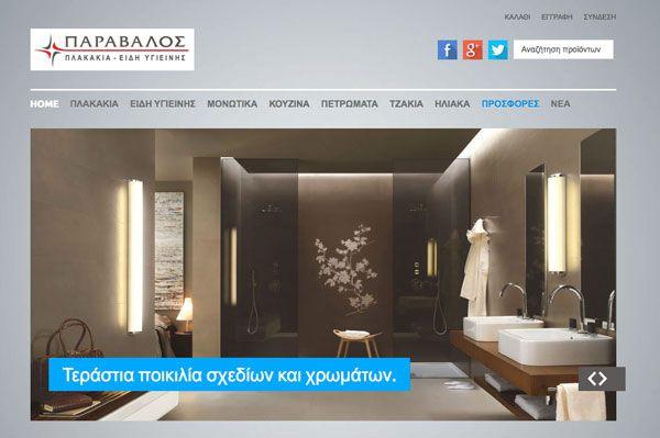 Κατασκευή E shop και mobile site του καταστήματος με είδη υγιεινής Παράβαλος στις Αχαρνές Αττικής.