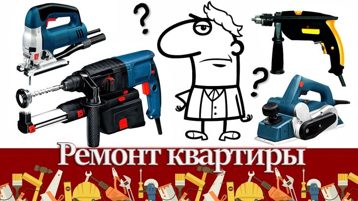 Ручной инструмент. Как выбрать электроинструмент для ремонта квартиры.