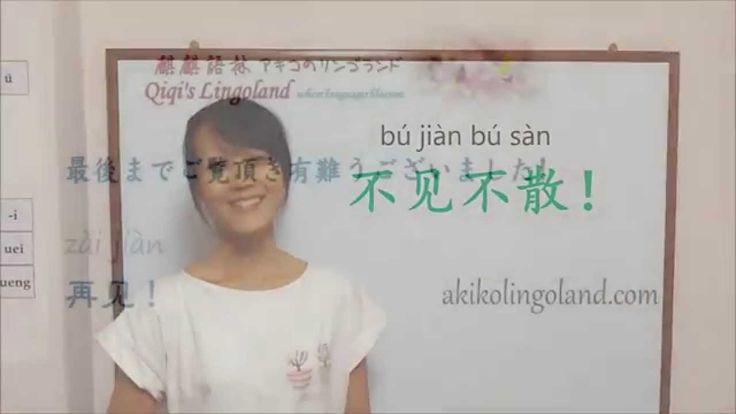 「很」は実は「とても」の意味が薄いというのを知っていますか?その代わりにどんな表現を使ったら良いでしょうか。もっと面白い「とても」を色々学びましょう!日本からの輸入語もなんて多い! #很 #とても #中国語を学ぶ #いちばん #超 #一级棒