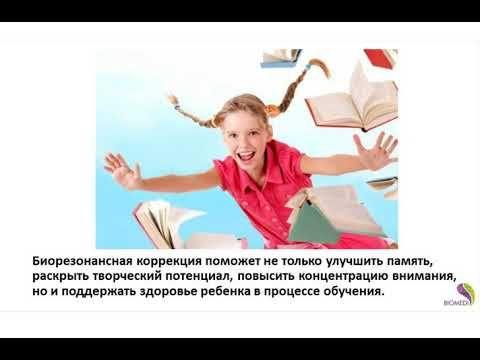 Развитие интеллекта, памяти и творческих возможностей школьника. Ознакомиться и  приобрести приборы биорезонансной терапии можно здесь: http://www.biomedis.ru/biomedis_all.php?ref=2018