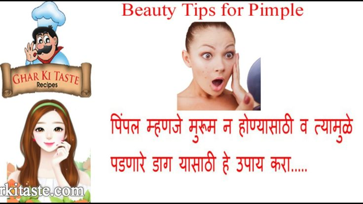 पिंपल म्हणजे मुरूम होण्यामागील ५ प्रमुख कारणे व ५ घरगुती सोपे उपाय. 5 Causes Of Pimples and Simple Remedies. Reason for Pimples.  What is the Main Five reason for pimples on the face. Reason of Pimples Keep Coming Back. How to remove pimples fast Home   #beauty#tips#pimples#remedies#homemade#BeautyTips#video#videos#marathi#tricks#beautyparlour