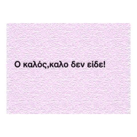 χ.γ. https://www.pinterest.com/christiageo/