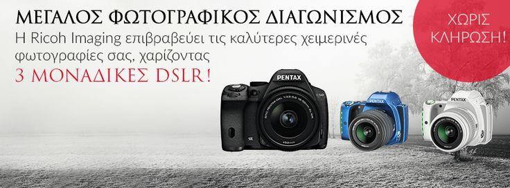 Διαγωνισμός με δώρο 3 μοναδικές φωτογραφικές μηχανές Pentax DSLR! - https://www.saveandwin.gr/diagonismoi-sw/diagonismos-me-doro-3-monadikes-fotografikes-mixanes-pentax-dslr/