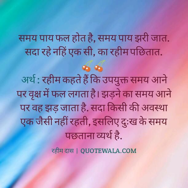 200 Best Images About Hindi Quotes On Pinterest