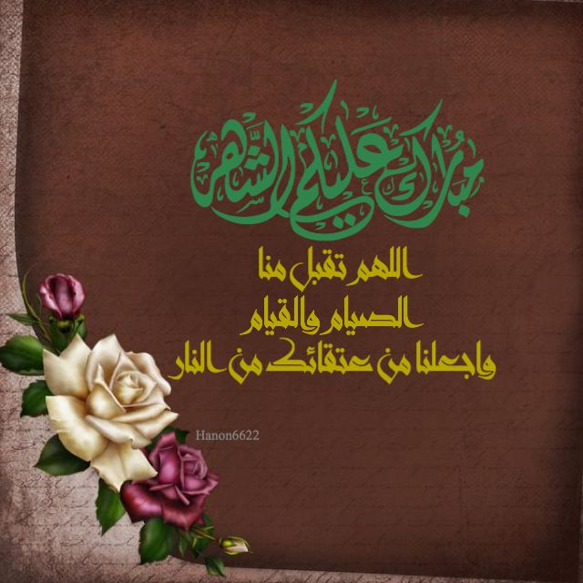 مبارك عليكم الشهر #رمضان كريم