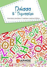 Νεοελληνική Γλώσσα Β' Γυμνασίου - Λύσεις των ασκήσεων του σχολικού βιβλίου - ΗΛΕΚΤΡΟΝΙΚΗ ΔΙΔΑΣΚΑΛΙΑ