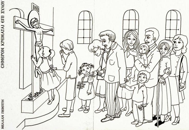 στάση νηπιαγωγείο: Η Μεγάλη Σαρακοστή