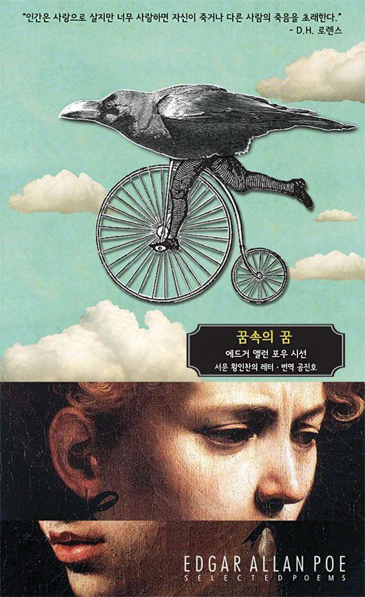 아티초크 빈티지 시선1 «에드거 앨런 포우 시선: 꿈속의 꿈» 표지