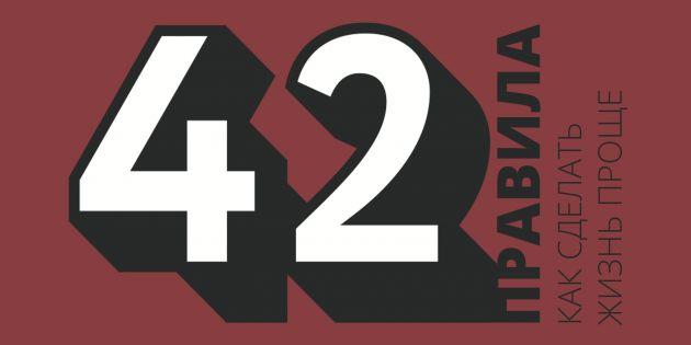 42 правила простой, но полноценной жизни