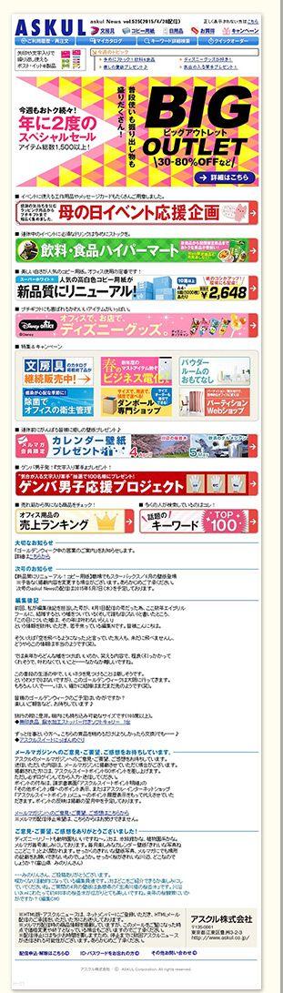 オフィス用品の通販【アスクル】メールマガジン紹介。ASKULは法人様向けのインターネットショップです。当日または翌日以降お届け。【1,000円以上で送料無料】