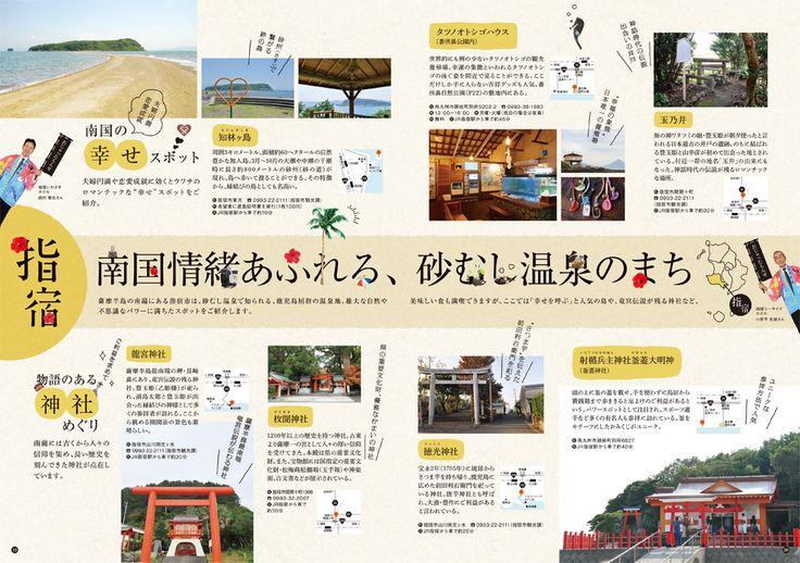 おじゃったもんせ鹿児島2013(観光ガイドブック) | ホームページ制作 パンフレット作成 鹿児島の制作会社クラウド