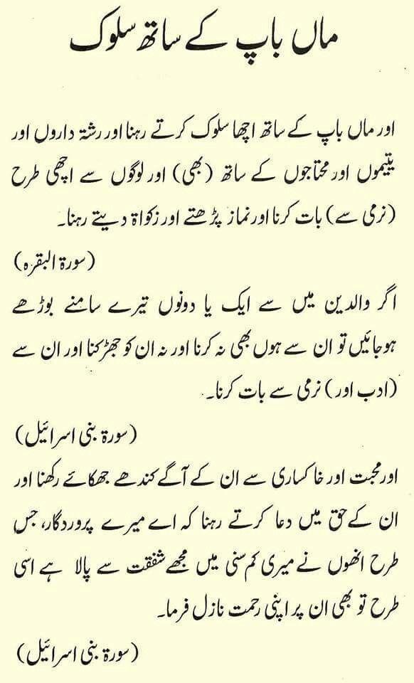 Parents In Islam ♡ ❤ ♡. . Follow me here MrZeshan Sadiq
