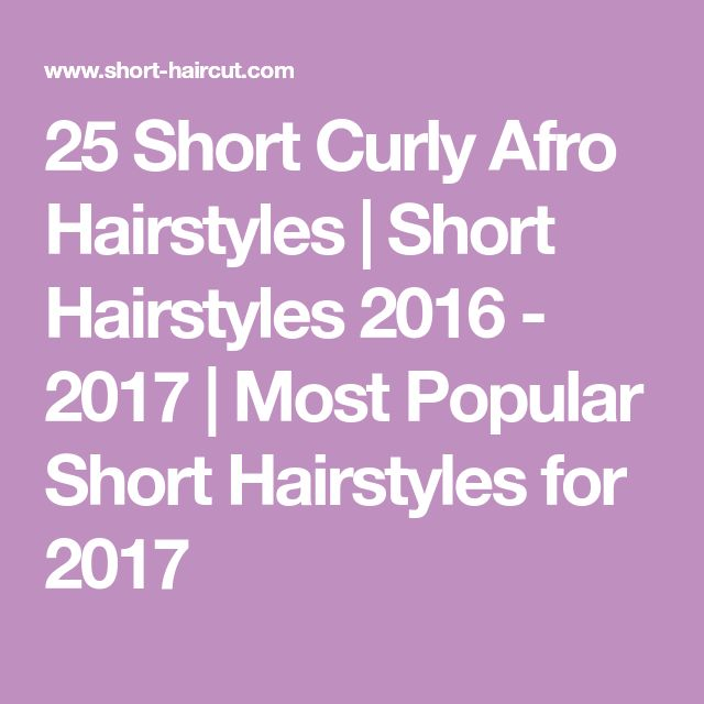 25 Short Curly Afro Hairstyles | Short Hairstyles 2016 - 2017 | Most Popular Short Hairstyles for 2017