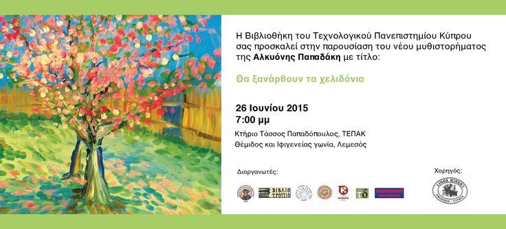 """Για τους αναγνώστες και φίλους της Αλκυόνης Παπαδάκη στην #Κύπρο. Παρουσιάσεις του νέου της βιβλίου """"Θα ξανάρθουν τα χελιδόνια"""" #book #presentation #Cyprus http://www.kalendis.gr/enimerosi"""