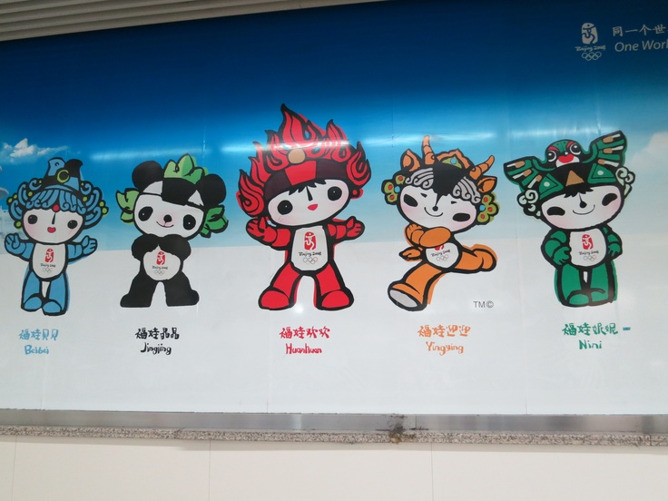 another Fuya (Beijing 2008 Mascots) poster at our train station