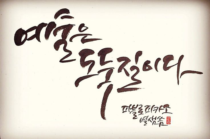 art is theft. Pablo Picasso Korean calligraphy by byulsam