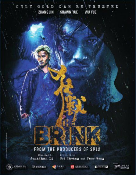M.A.A.C. – MAX ZHANG, SHAWN YUE, & YASUAKI KURATA Stars In THE BRINK