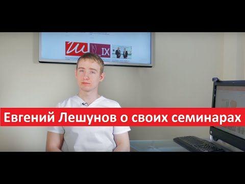 Евгений Лешунов о своих семинарах в Школе профессора Юцковской.