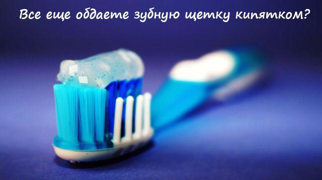 Все еще обдаете зубную щетку кипятком?  Практически 80% людей отвечают на этот вопрос утвердительно. На самом деле этого делать не следует. Ни перед первым использованием, ни после ежедневных процедур!  Современные щетки нельзя подвергать воздействию высоких температур. При попадании кипятка на полимеры, из которых изготовлена щетина, образуются микротрещины, в которых потом размножаются бактерии.  Совет: для обработки щетки достаточно промыть ее с мылом до и после использования.