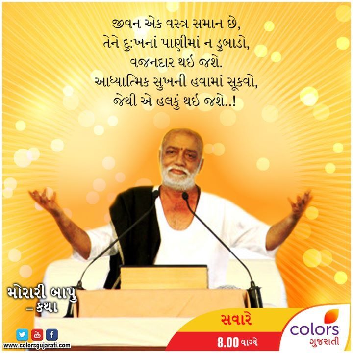 Nice Person Quotes In Hindi: 1000+ Images About Morari Bapu On Pinterest