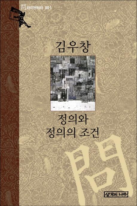[정의와 정의의 조건] 김우창