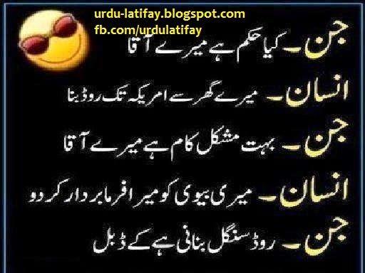 Urdu Latifay: Jin aur Bivi Jokes in Urdu 2014, Jin ko hukam k am...