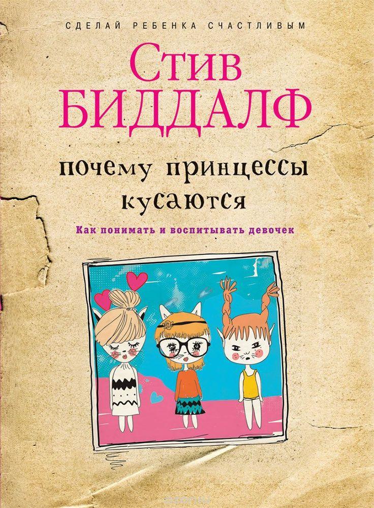 Купить книгу «Почему принцессы кусаются. Как понимать и воспитывать девочек» автора Стив Биддалф и другие произведения в разделе Книги в интернет-магазине OZON.ru. Доступны цифровые, печатные и аудиокниги. На сайте вы можете почитать отзывы, рецензии, отрывки. Мы бесплатно доставим книгу «Почему принцессы кусаются. Как понимать и воспитывать девочек» по Москве при общей сумме заказа от 3500 рублей. Возможна доставка по всей России. Скидки и бонусы для постоянных покупателей.