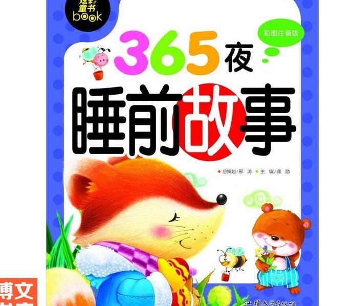 Chinese Mandarin Story Book 365 Nights Bedtime Stories For Kids Children Learn Pin Yin Pinyin Hanzi book for children