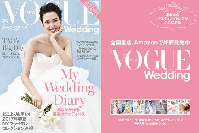TAOがVOGUE Wedding表紙に登場