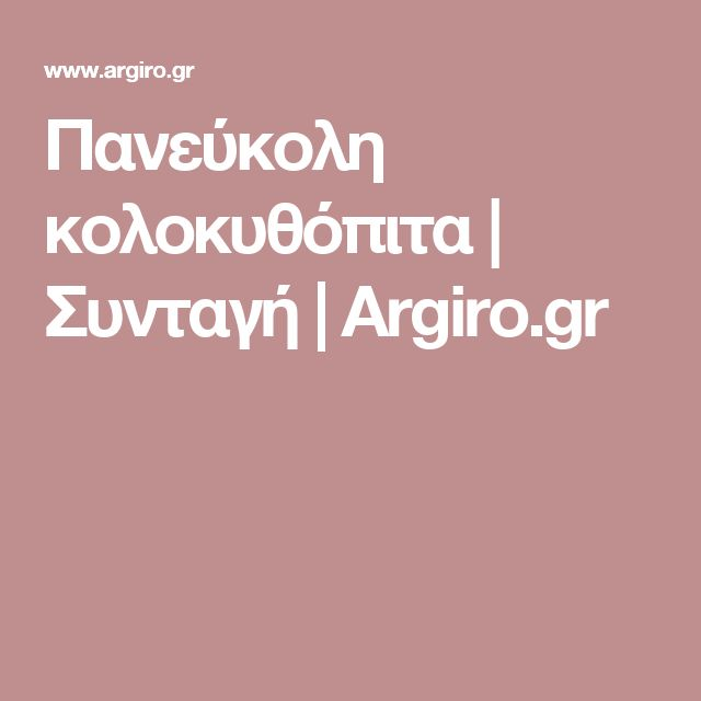 Πανεύκολη κολοκυθόπιτα | Συνταγή | Argiro.gr