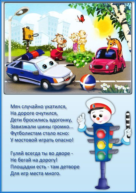 6Правила дорожного движения в стихах Soloveika на Яндекс.Фотках