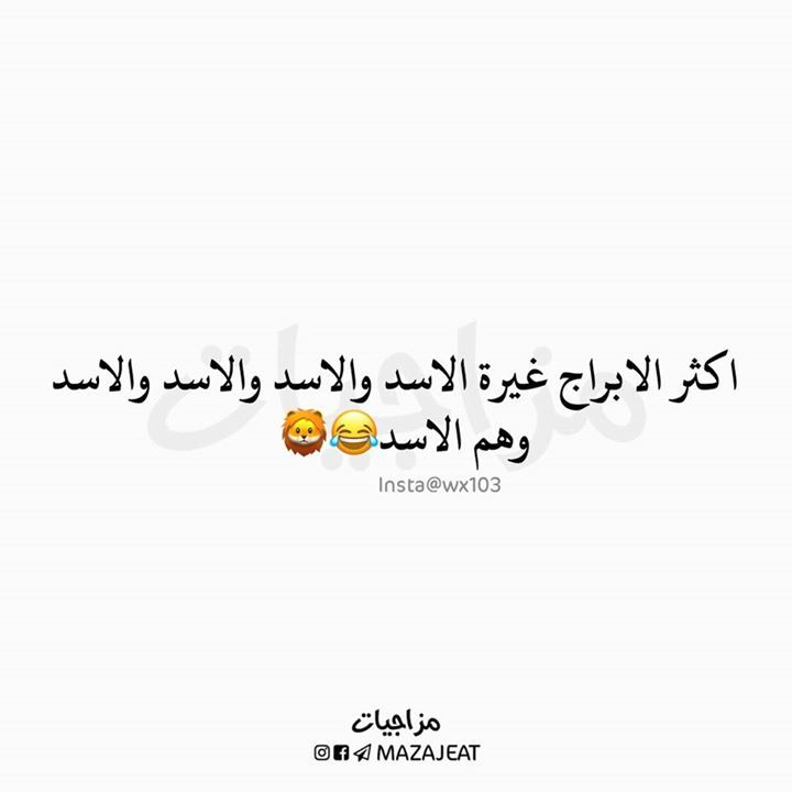 منشن لاصحاب برج الأسد انضم لإكبر تجمع عراقي ع التلكرام Https T Me Mazajeat Sajad Picture Quotes Funny Quotes Arabic Quotes