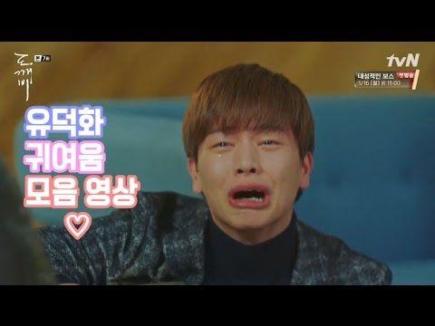 도깨비 유덕화 육성재 졸귀 모음 ♡ 연기도 잘하넹ㅎㅎ - YouTube