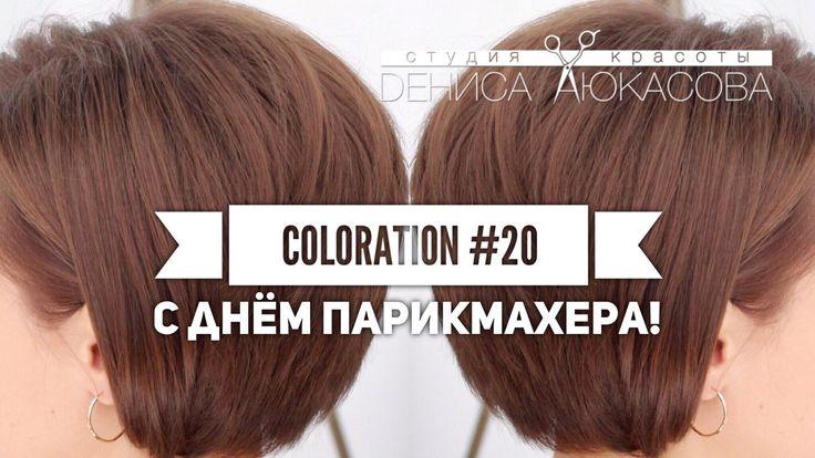 Coloration #20 С днем парикмахера!