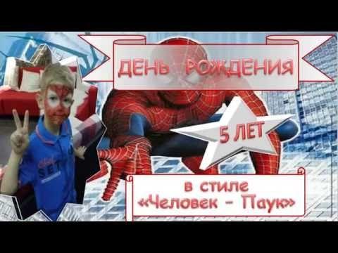 Детский день рождения Человек Паук/Аниматоры в Дзержинске