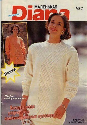 Маленькая Diana 1994 07. Обсуждение на LiveInternet - Российский Сервис Онлайн-Дневников