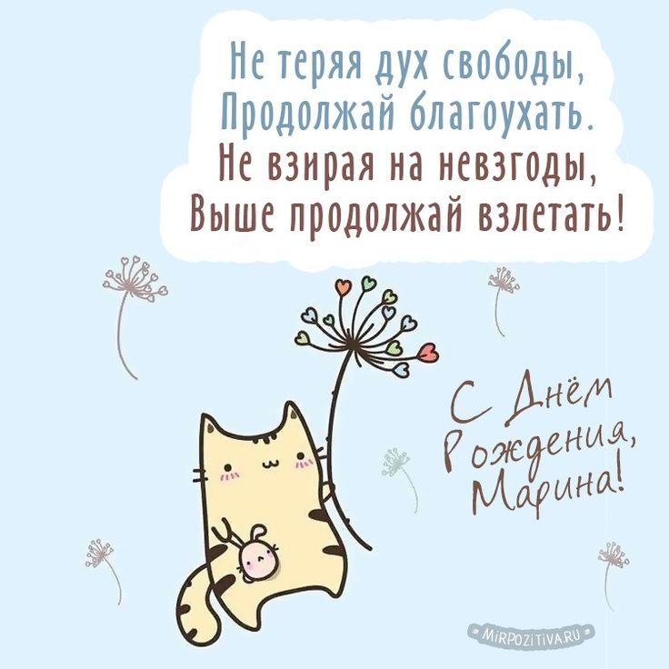 Стих поздравить марину с днем рождения