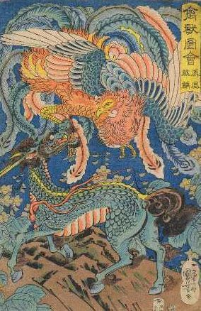<禽獣図会 鳳凰 麒麟 : KINJUZUE HOUOH KIRIN> PHOENIX AND CHINESE UNICORN  KUNIYOSHI UTAGAWA 1798-1861 Last of Edo Period