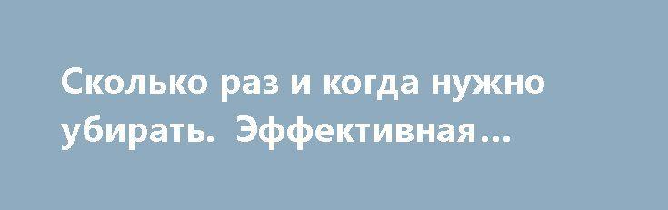 Сколько раз и когда нужно убирать. Эффективная уборка https://articles.shkola-zdorovia.ru/skolko-raz-i-kogda-nuzhno-ubirat-effektivnaya-uborka/  Уборка — это не только чистота и уют дома, это также и забота о нашем здоровье. Мы постоянно убираемся, но как бы мы не старались, всегда остаются места, до которых мы не дотянулись или до которых было лень тянуться. Мы решили вам помочь и составили график уборки, в котором подобно показано, что и как убирать. […]