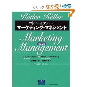 For Japanese,  Kotler's Marketing 12th edition in Japanese, latest version for Japanese market. 日本版コトラー著 マーケティング第12版 日本版では最新 古典的教科書が常にリバイズされ出版