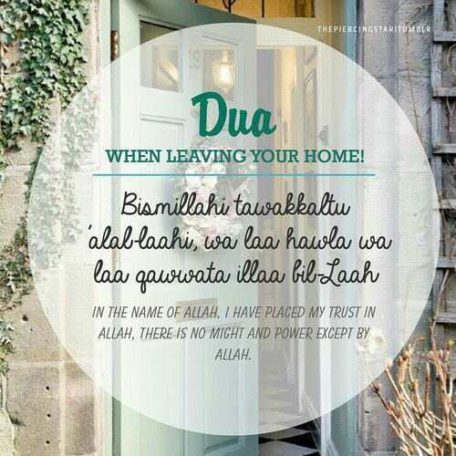 DUA before leaving the house